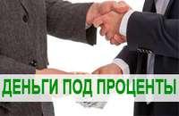 Дaм в долг Денежные суммы от 300 тыс. до 4.000 000 млн. рублей