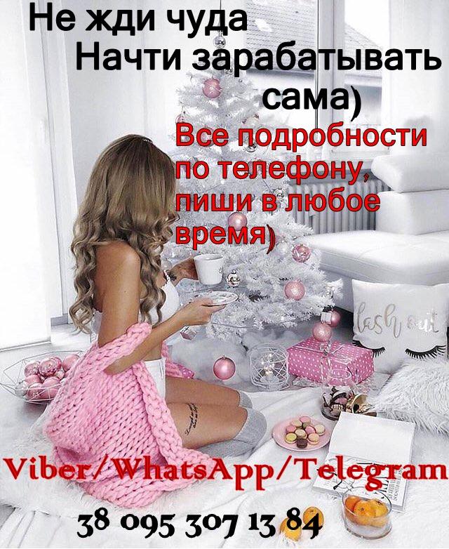 Работа девушкам, воплоти мечты в реальность