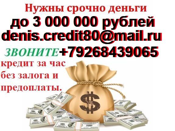Срочный кредит за день, с любой проблемой. Без предоплаты и залога.