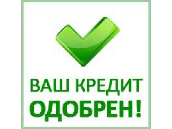 Любой Кредит для всех.Любая история. Всем с Российской пропиской.