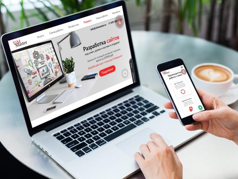 Разработка сайтов, интернет-магазинов под ключ