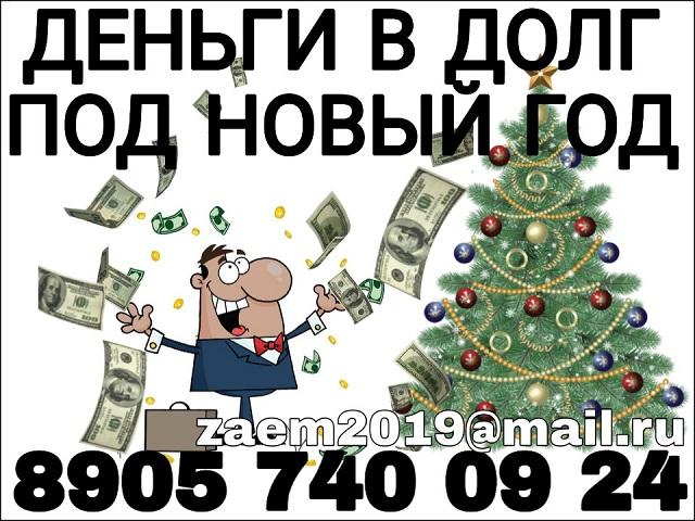 Деньги в долг под Новый год. С любой КИ.