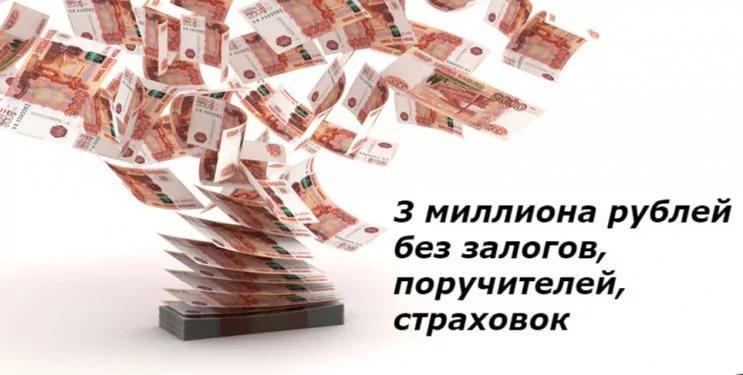 Деньги в долг под честность и ответственность.