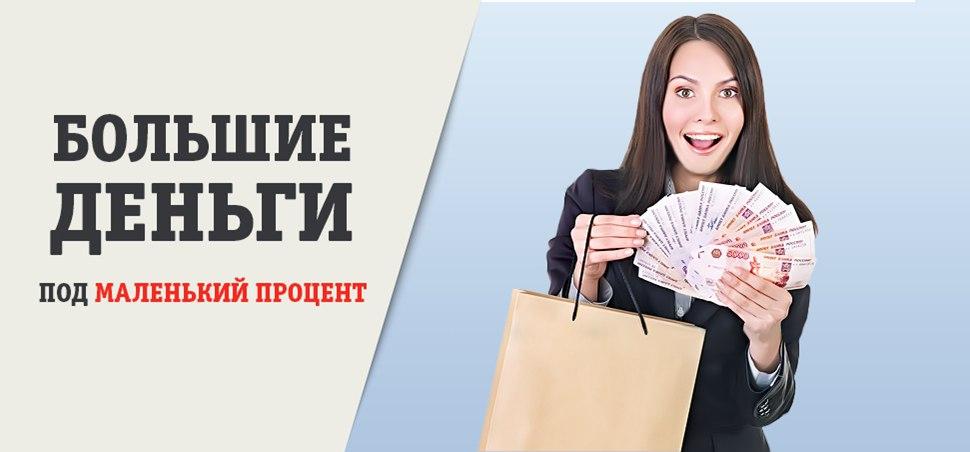 Срочное новогоднее одобрение до 5 000 000 рублей. Без отказов