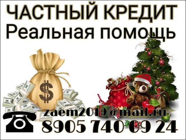 Кредит без проверок и отказа от частного инвестора.