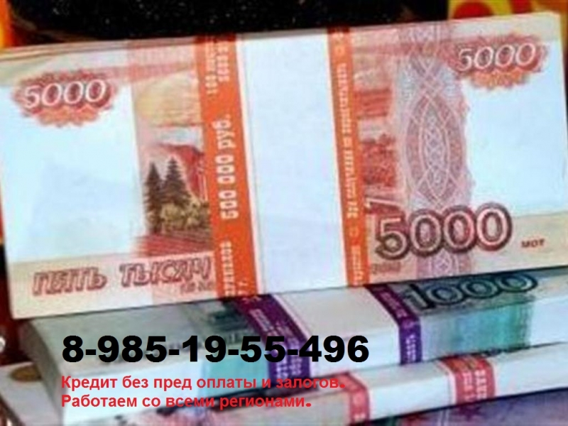 Кредит без залогов авансов и предоплат всем должникам России.