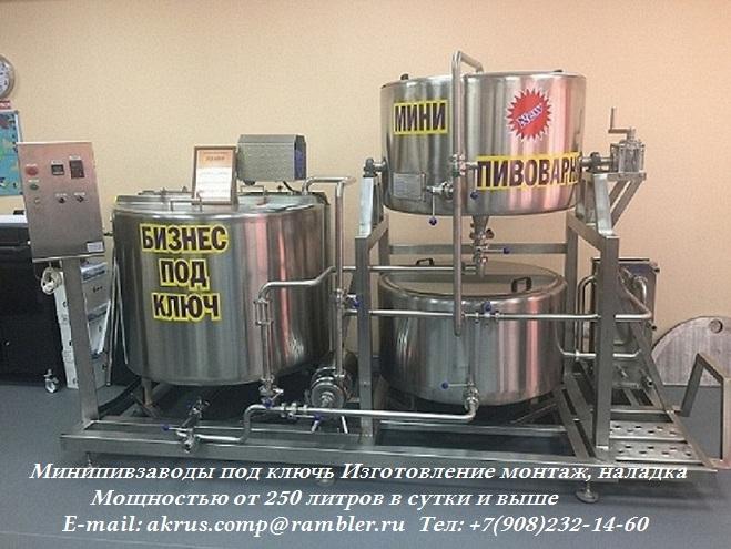 Предлагаем к поставке Пивоварни мощностью 250, 500, 2000, 4000 литров в сутки