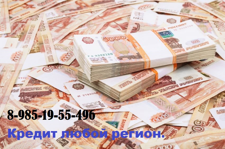 Помогу получит Кредит Должникам России. Любая КИ.