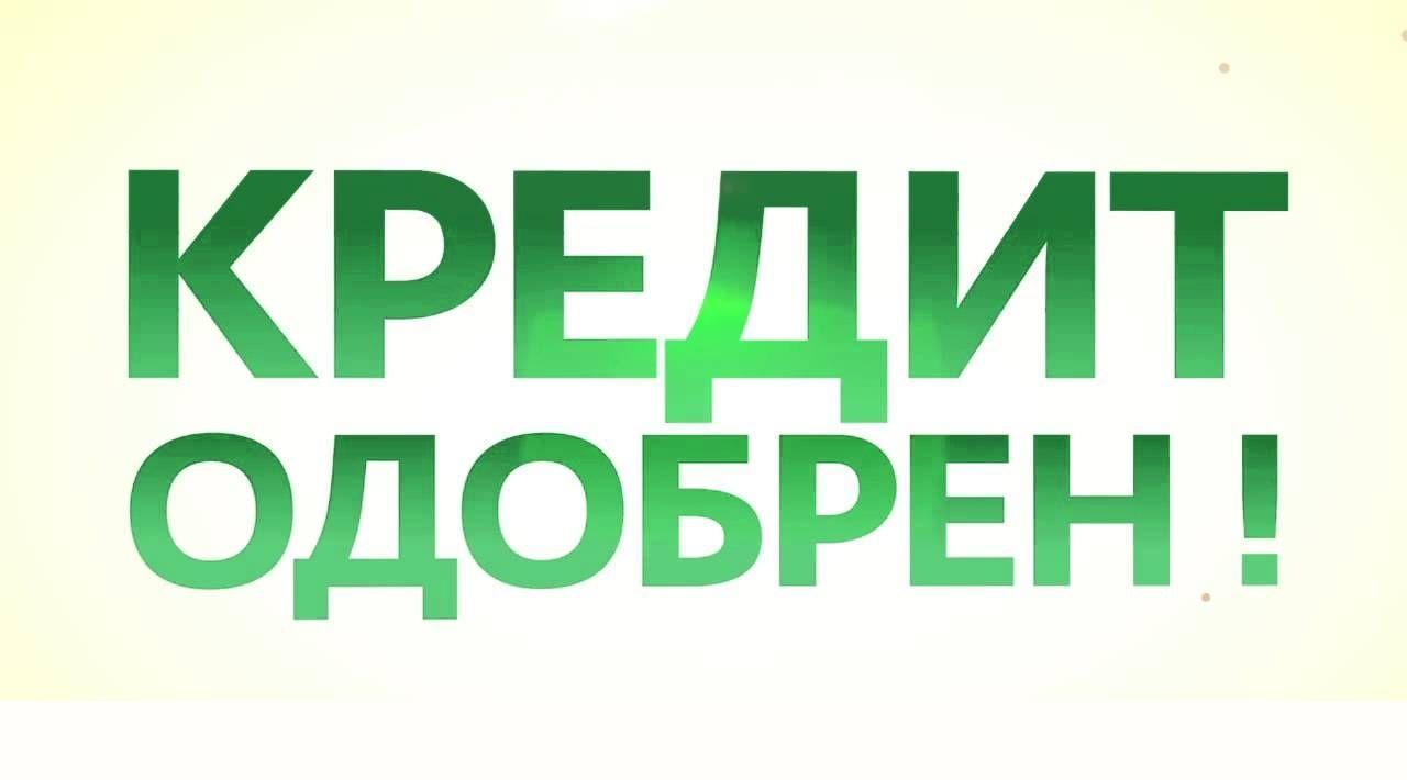 Кредит для граждан России. Прописка любой регион.