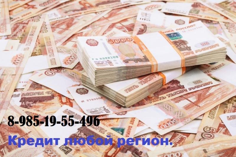 Помогу взять Кредит в банках всем должникам России.
