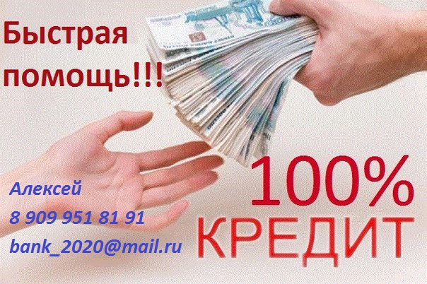 Нужна большая сумма денег обращайтесь. Работаем без предоплаты и по всей России
