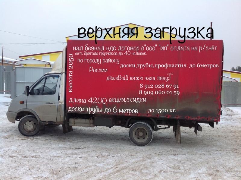 газель перевозки воткинск