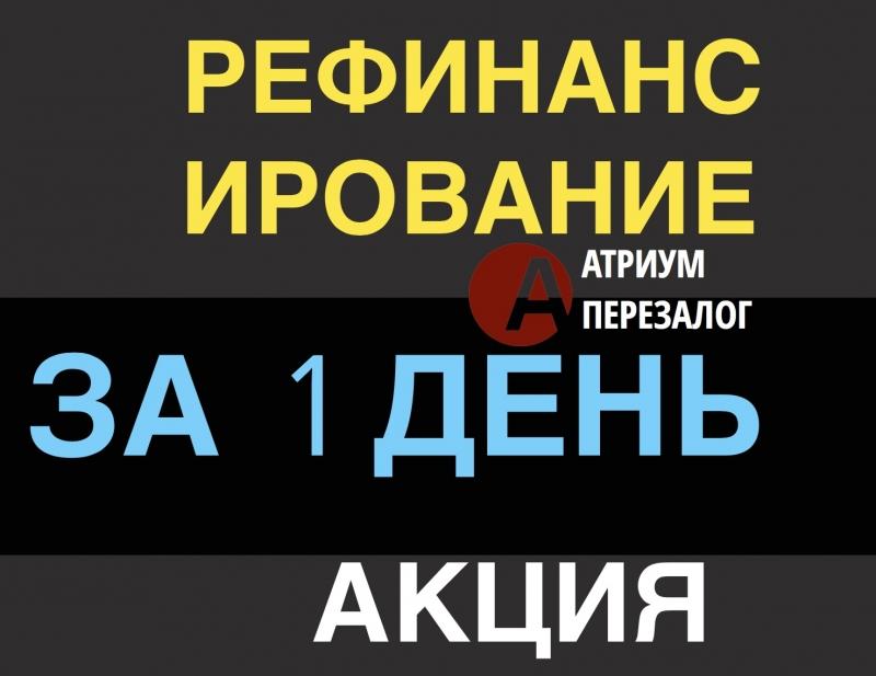 Снижаем нагрузку, рефинансирование под залог в Москве.