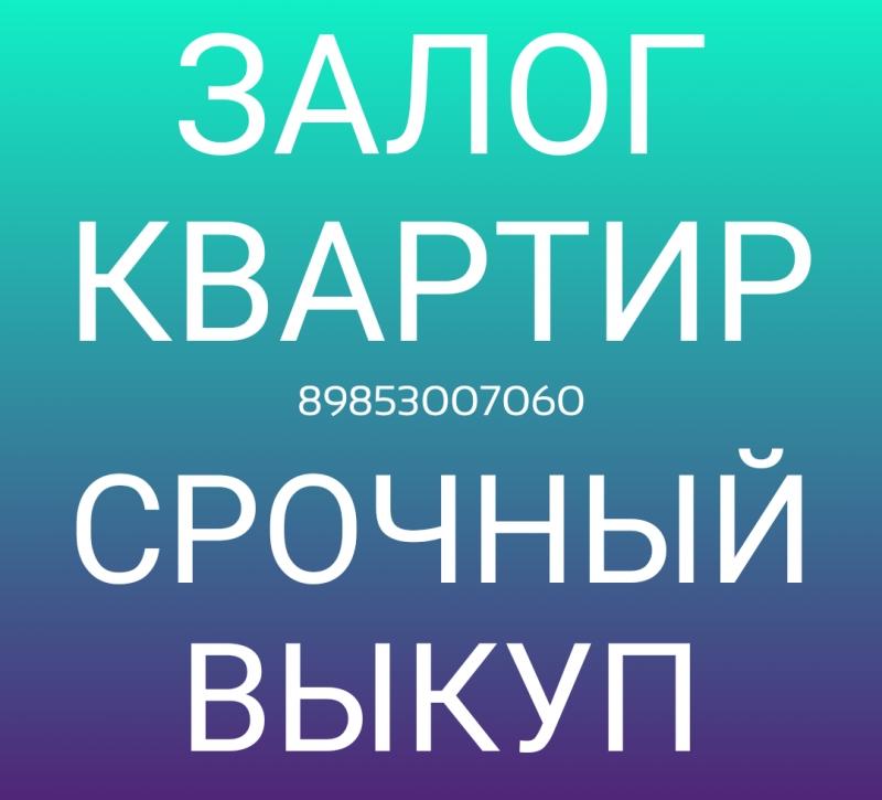 Займы под залог любых квартир в Москве или МО