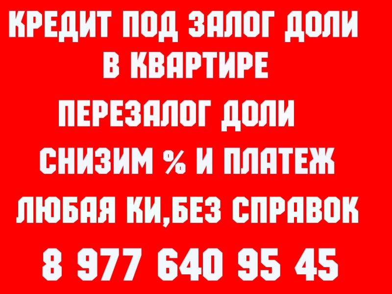 Перезалог недвижимости в Москве,МО срочно 16-18 год.Любая КИ