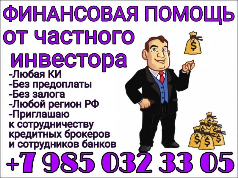 Финансовая помощь от частного инвестора