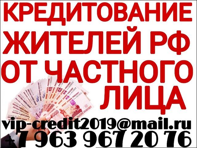 Кредитование жителей РФ от частного лица.