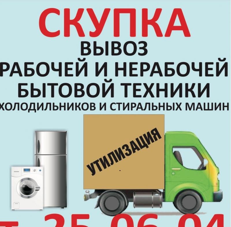СКУПКА, вывоз и утилизация рабочей и нерабочей крупной бытовой техники.