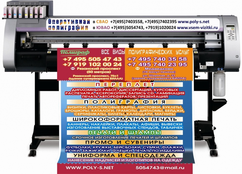 Типография полного цикла Полиграф Сервис в ЮВАО 8 495 5054743, 8 9191020024