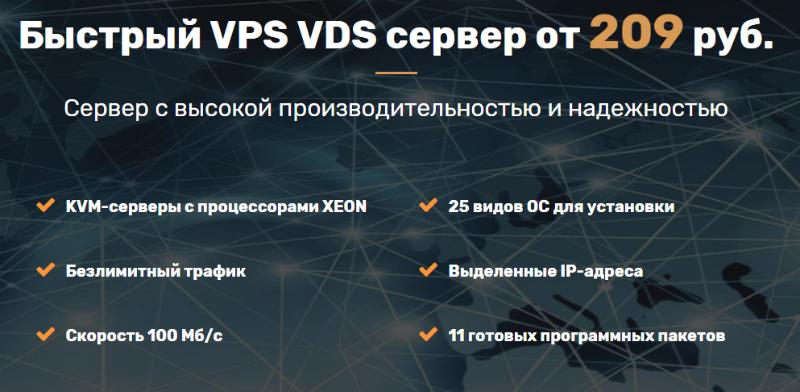 HostSprint - VPS VDS, Выделенные серверы, Домены, Хостинг сайтов