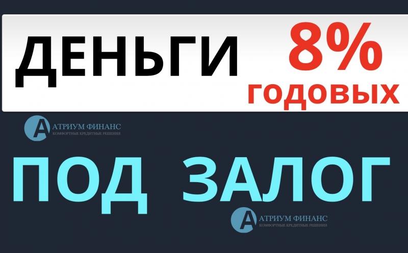 Нужны деньги сегодня Залог любой квартиры в Москве и МО.