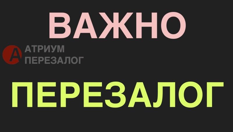 Важные моменты при перезалоге квартиры в Москве