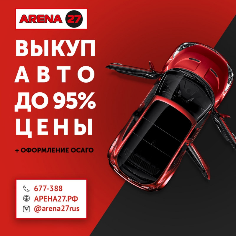 Выкуп автомобилей  Хабаровск. Компания Арена27