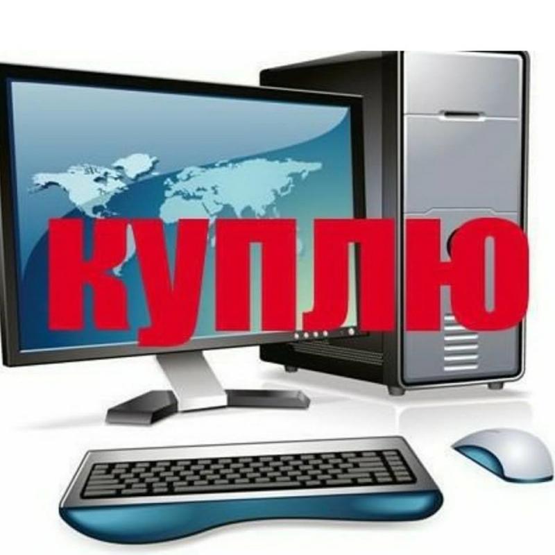 Куплю компьютерную технику