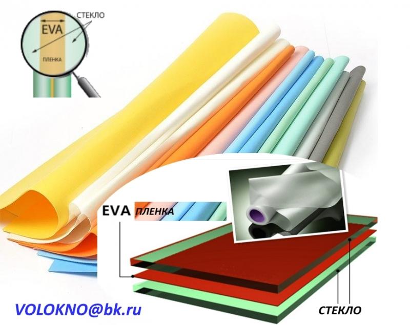 пленка EVA 0,38мкм для триплекса