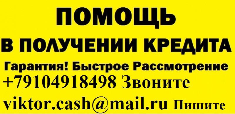 Деньги за час, с любой просрочкой до 3 млн руб. Без предоплаты.