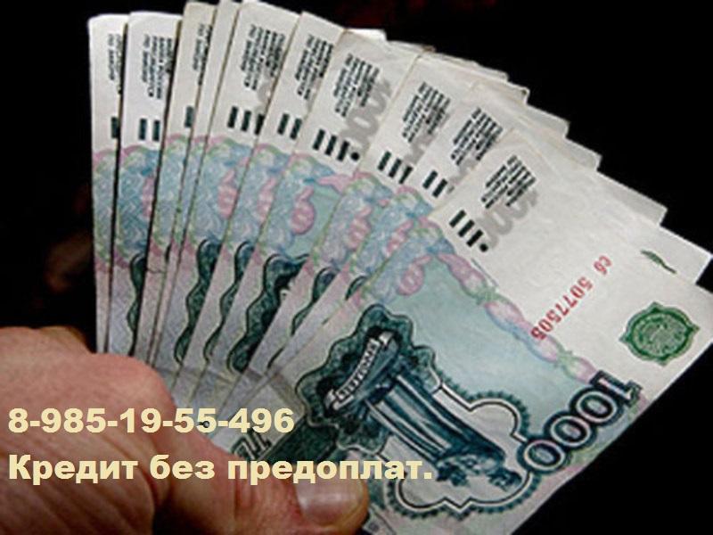 Кредитование, для граждан России. Большие суммы и быстрый результат по поданной