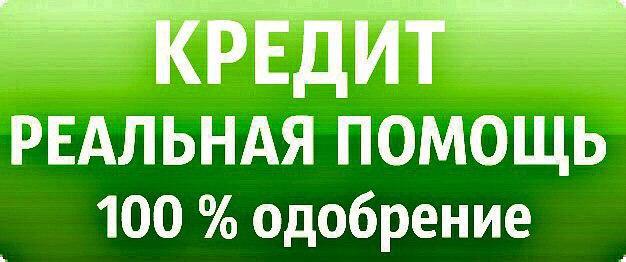 Реальный кредит через службу безопасности банка в Санкт-Петербурге