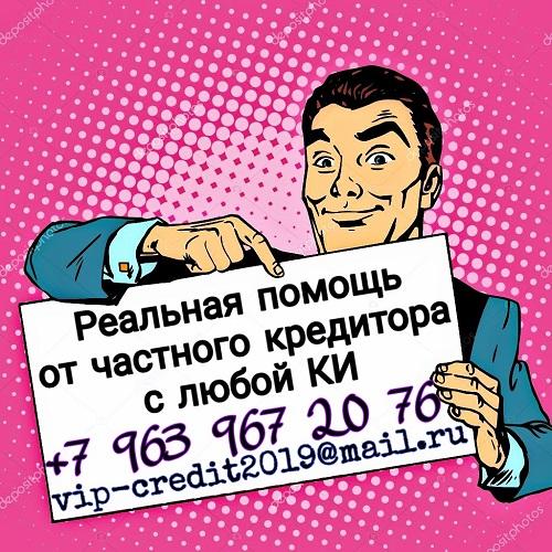 Реальная помощь от частного кредитора с любой КИ.