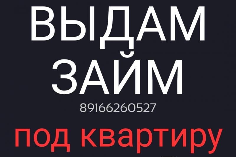 Выдам займ в залог квартиры, доли, комнаты в Москве и МО