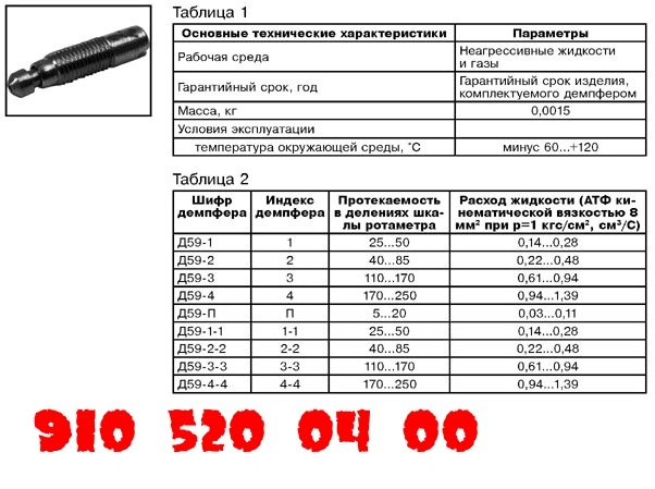 Продам демпферы пластинчатые Д59-1, Д59-2, Д59-3, Д59-4,