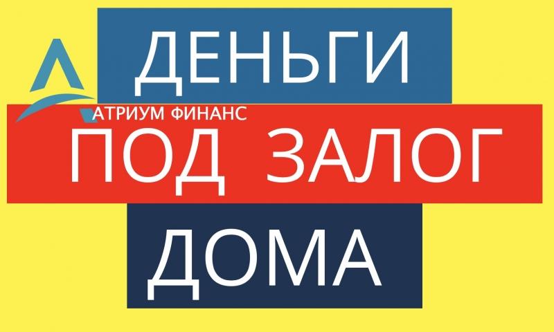 Деньги сегодня под залог дома, коттеджа в Москве.