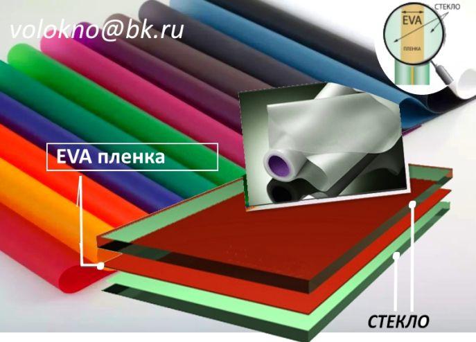 EVA пленка прозрачная для триплекса 2500мм