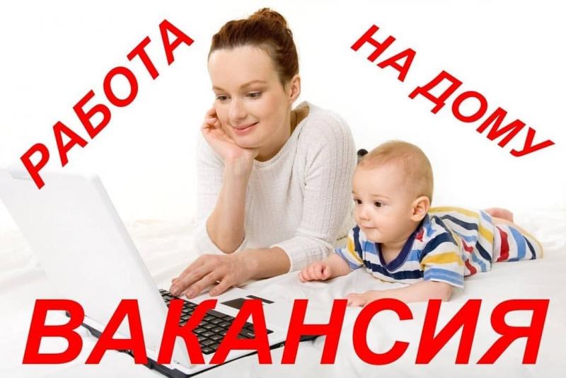 Работа для мам в декретедомохозяек