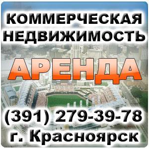 АBV-24. Агентство недвижимоcти. Аренда и продажа офисных помещений в Красноярске.