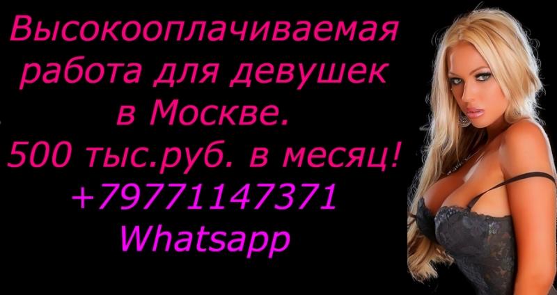 Работа для девушек в Москве. 500.000 руб.мес. Предоставим жилье