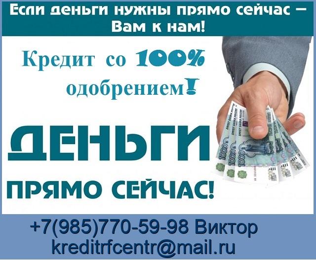 Денежная помощь, займы проблемным заемщикам с положительным результатом