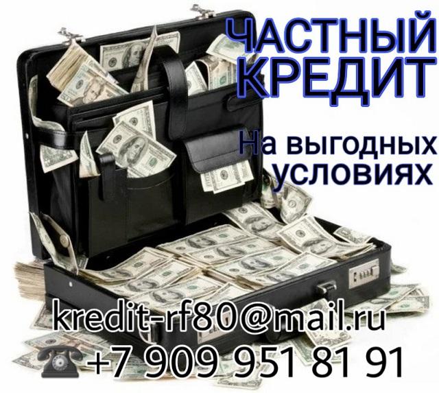 На выгодных условиях заем от частного кредитора.
