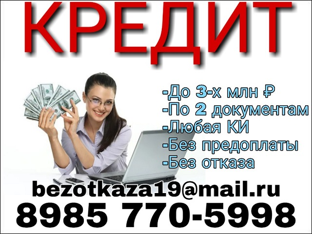 Кредит до 3-х млн руб в короткий срок по паспорту всем без отказа Частный заем