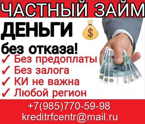 Частный займ, деньги без отказа по всей территории страны