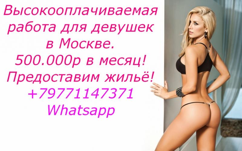 Работа в Москве для девушек, высокая зарплата, жилье, переезд