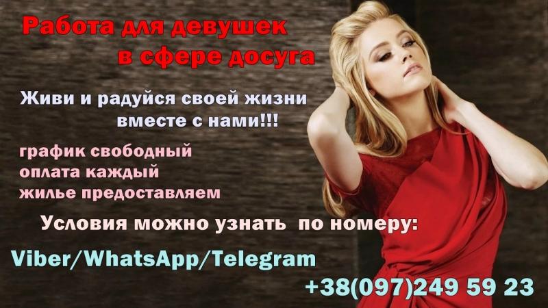 Предлагаем высокооплачиваемую работу для милых девушек