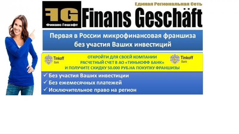Финансовая франшиза без участия Ваших инвестиций