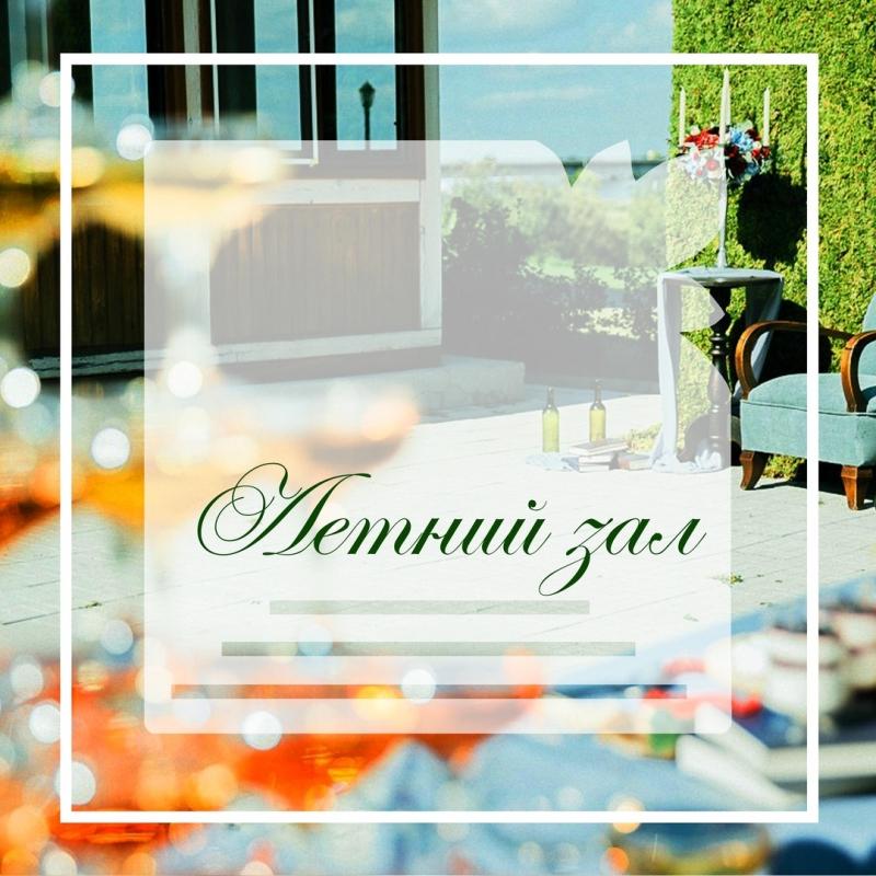Свадебный летний зал в Парад Парк Отель - Томск