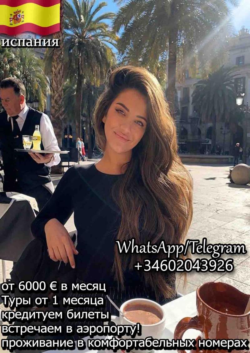 ИСПАНИЯ - Работа для милых дам за границей от 7 до 10 тыс. евро