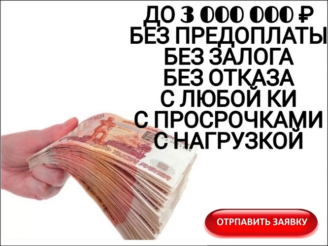 Максимально быстро окажу денежную помощь от частного кредитора.